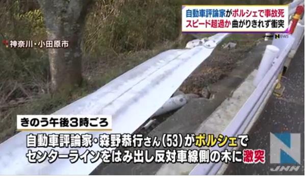 森野恭行氏が箱根で事故死