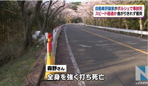 事故現場付近のニュース映像