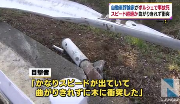 森野恭行 ターンパイク事故原因