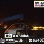 【高山市荘川町】東海北陸道で多重事故 三島繁さんが死亡
