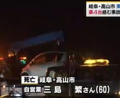 東海北陸道 事故 三島繁さん死亡