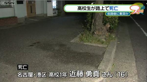 近藤さんの事故死を伝えるニュース
